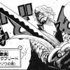 悪魔の実図鑑 29ページ 【ゾウゾウの実】
