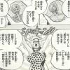 悪魔の実図鑑 63ページ 【ギロギロの実】