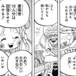悪魔の実図鑑 76ページ 【チユチユの実】