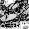 """悪魔の実図鑑 57ページ 【サラサラの実 モデル""""アホロートル""""】"""