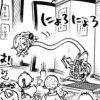 """ワノ国の寺子屋の先生は、ヒトヒトの実 モデル""""ろくろ首""""、ニョロニョロの実、クビクビの実、ヘビヘビの実、ヘビのSMILE、いずれかの能力者か?"""