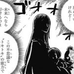 悪魔の実図鑑 95ページ 【トキトキの実】